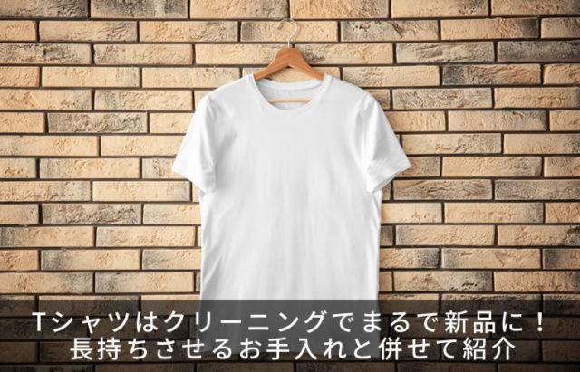 Tシャツはクリーニングでまるで新品に!長持ちさせるお手入れと併せて紹介