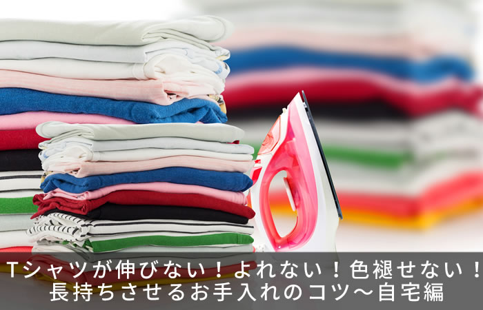Tシャツが伸びない!よれない!色褪せない!長持ちさせるお手入れのコツ~自宅編