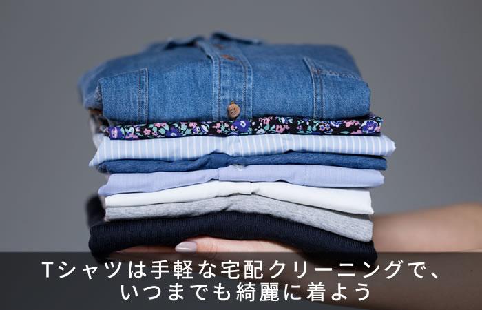 Tシャツは手軽な宅配クリーニングで、いつまでも綺麗に着よう