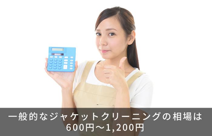 一般的なジャケットクリーニングの相場は600円~1,200円