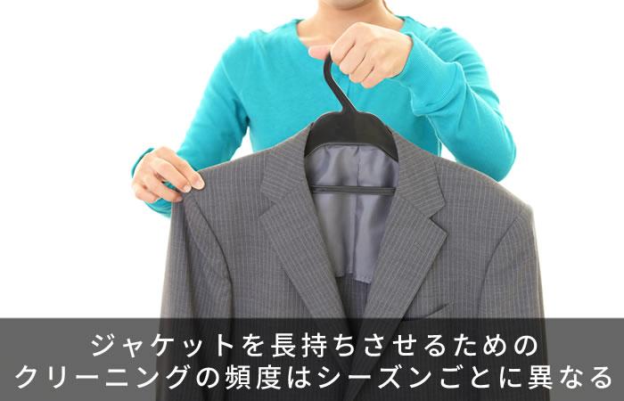 ジャケットを長持ちさせるためのクリーニングの頻度はシーズンごとに異なる