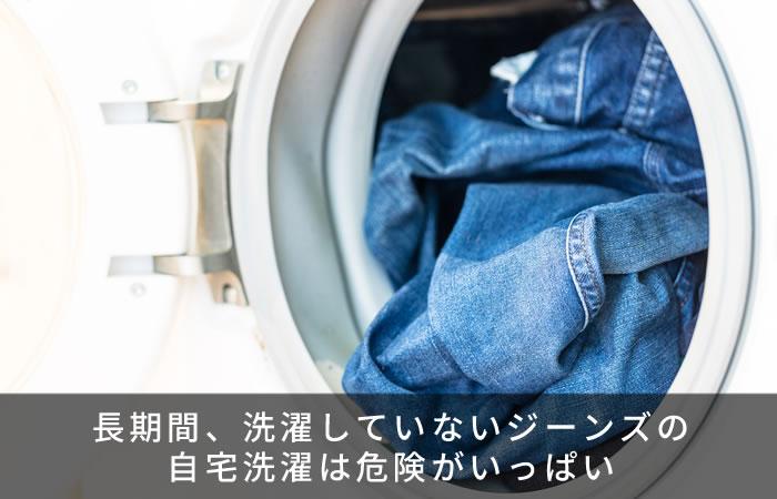 長期間、洗濯していないジーンズの自宅洗濯は危険がいっぱい