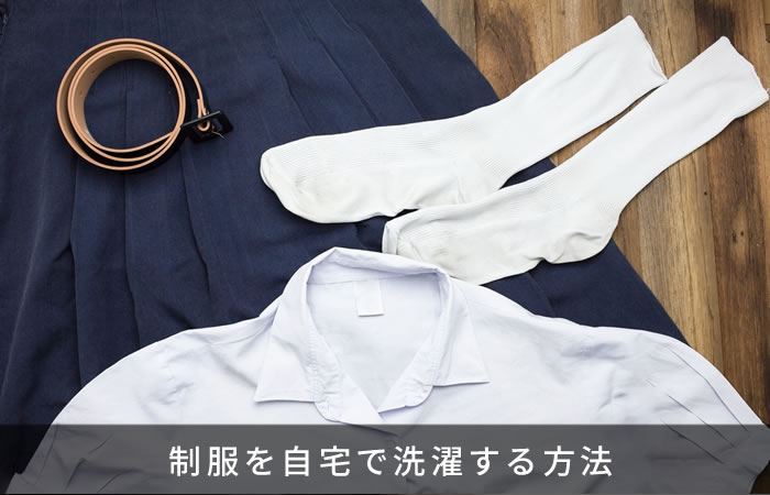 制服を自宅で洗濯する方法