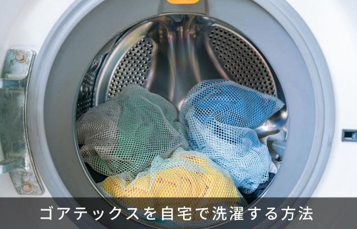 ゴアテックスを自宅で洗濯する方法