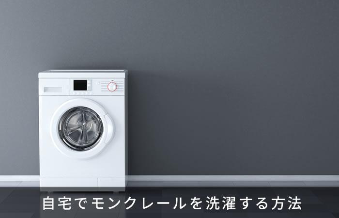 自宅でモンクレールを洗濯する方法