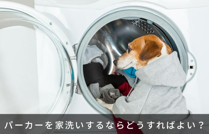 パーカーを家洗いするならどうすればよい?