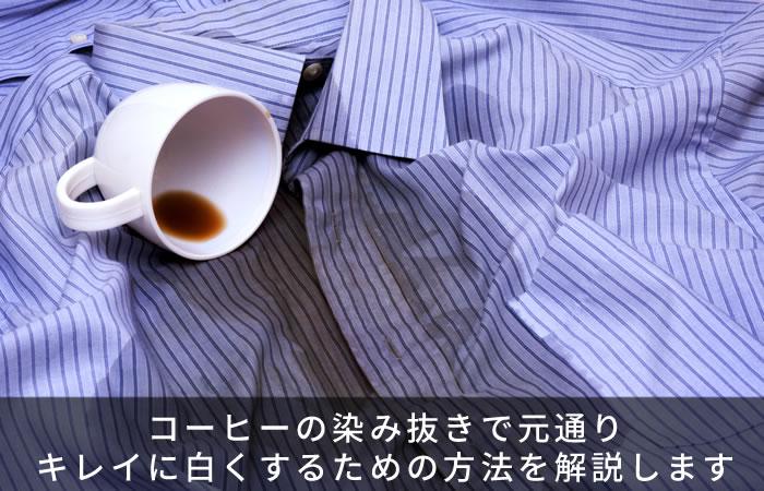コーヒーの染み抜きで元通りキレイに白くするための方法を解説します