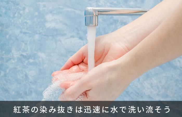 紅茶の染み抜きは迅速に水で洗い流そう