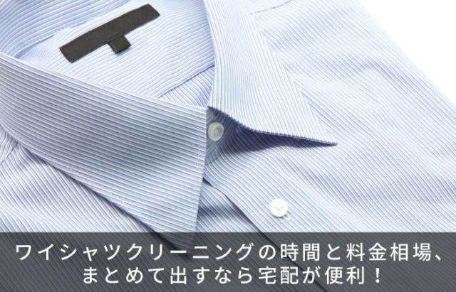 ワイシャツクリーニングの時間と料金相場、まとめて出すなら宅配が便利!