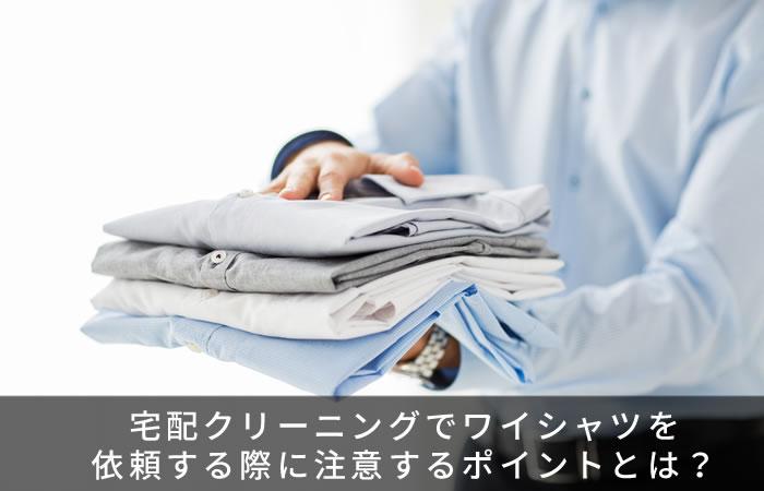 宅配クリーニングでワイシャツを依頼する際に注意するポイントとは?
