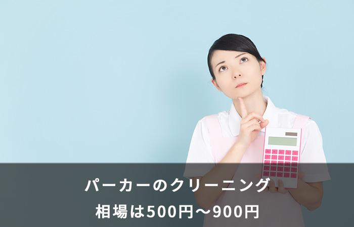 パーカーのクリーニングの相場は500円~900円