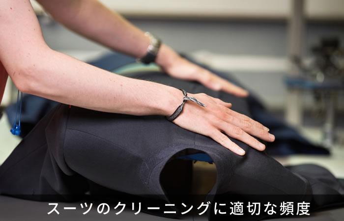 スーツのクリーニングに適切な頻度