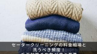 セータークリーニングの料金相場と洗うべき頻度!毛玉対策の有無が選ぶ基準
