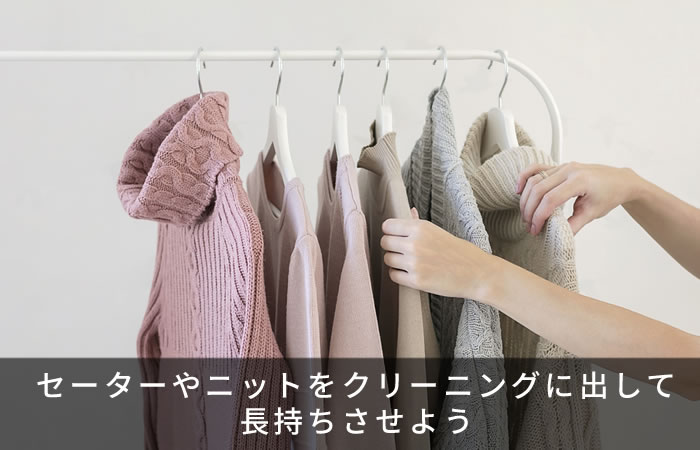 セーターやニットをクリーニングに出して長持ちさせよう