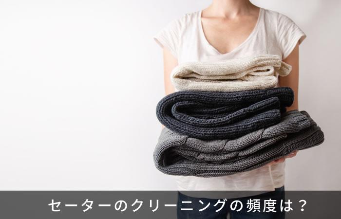 セーターのクリーニングの頻度は?