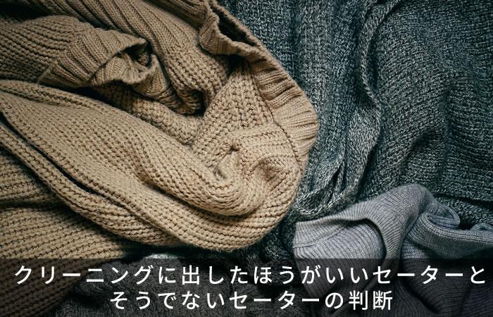 クリーニングに出したほうがいいセーターとそうでないセーターの判断