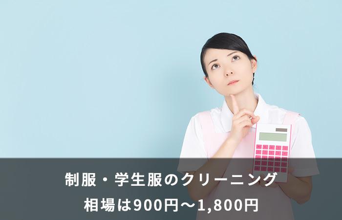 制服・学生服のクリーニングの相場は900円~1,800円